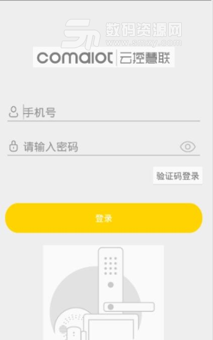 云控慧联安卓最新版
