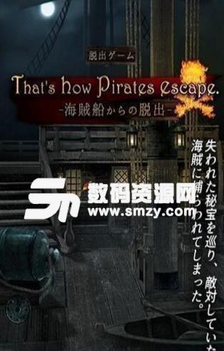 从海盗船逃离手游香港六合彩直播版下载