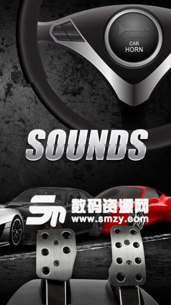 最好的汽车引擎声app(engines sounds) 安卓版