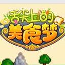 舌尖上的美食梦手游九游版(模拟经营游戏) v1.0 安卓版