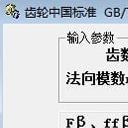 齿轮中国标准免费版(齿轮标准计算查询) v1.0 最新版