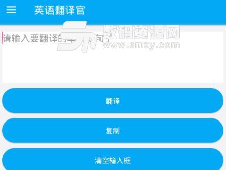 英语翻译助手 英语翻译官APP安卓版下载 英语在线翻译 v1.0 手机版