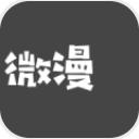 微漫app