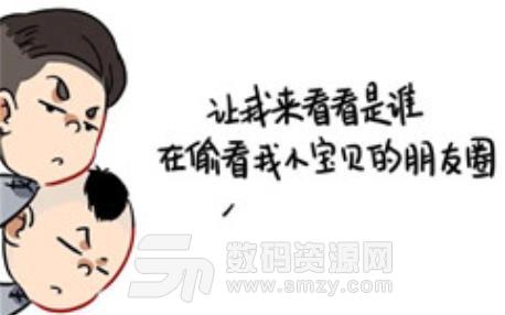 小伙伴将本文中的抖音张云雷杨九郎表情包动漫版保存在手机里面图片