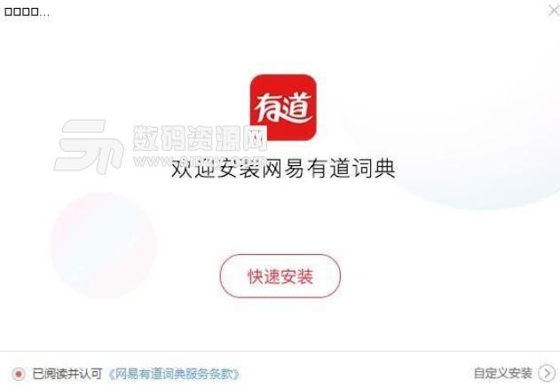 有道词典金沙平台登录网址最新官方下载