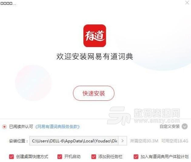有道词典金沙平台登录网址最新官方介绍