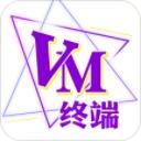 VM终端安卓版