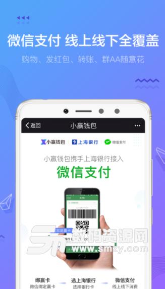 万盛宝app安卓版图片
