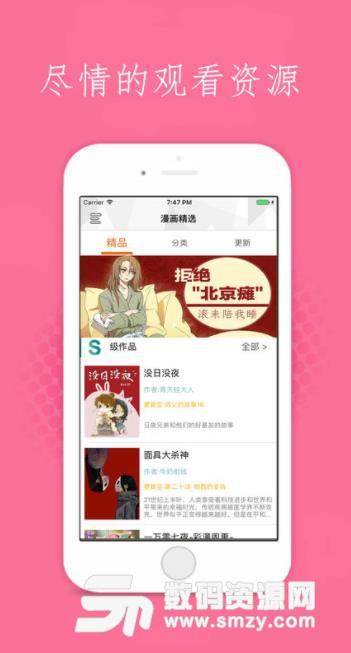漫画世界app