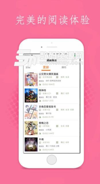 漫画世界app苹果版