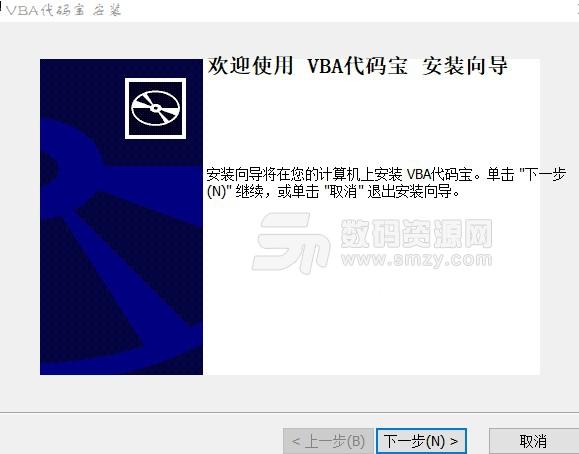 VBA代码珍避免费版