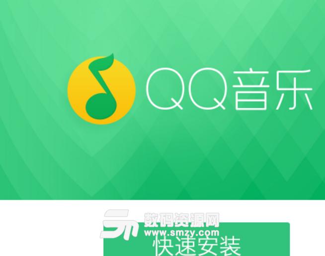 QQ音樂正式版截圖