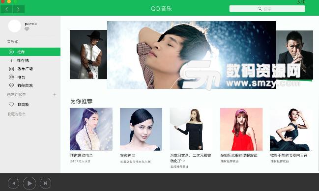 QQ音乐正式版图片