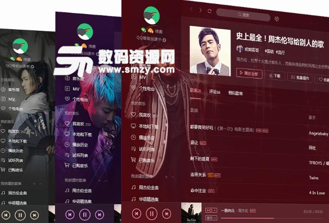 QQ音乐正式版下载