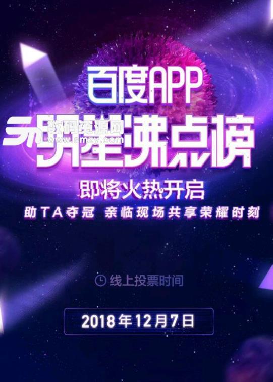 2018百度app明星沸点榜投票入口