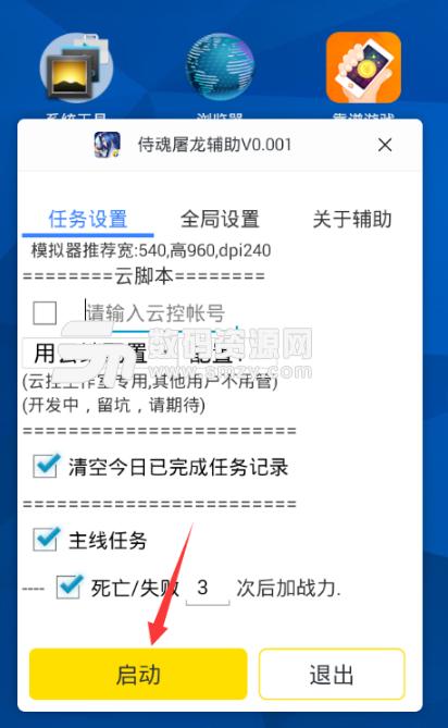 侍魂胧月传说手游辅助电脑版下载