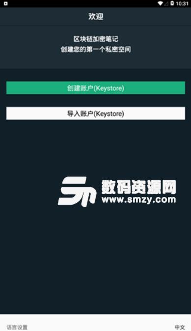 区块链加密笔记手机版下载