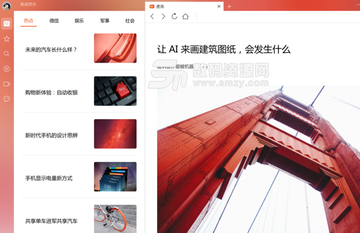 QQ瀏覽器10pc官方版