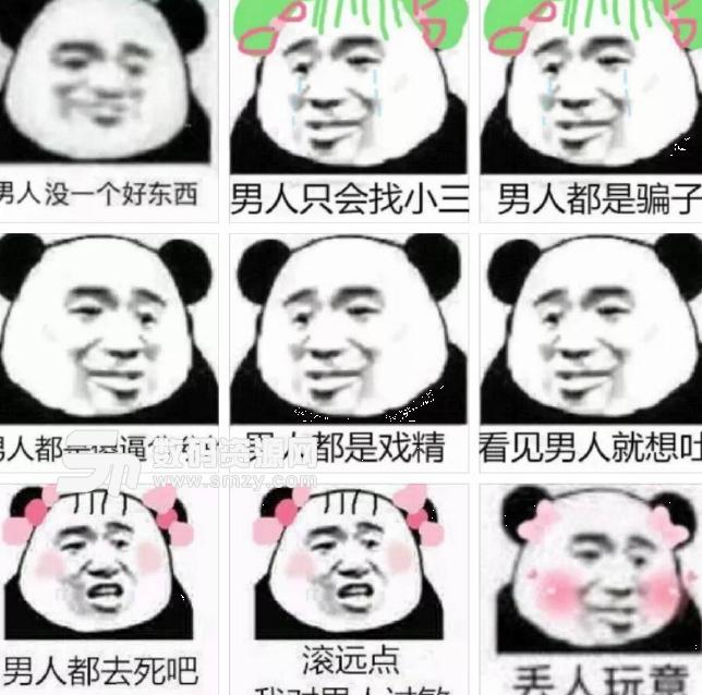 男人没一个好东西表情包高清版(微信表情) 最新版图片