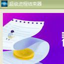 超级进程结束器中文版