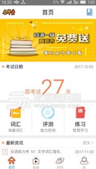 日语N1考试官安卓APP