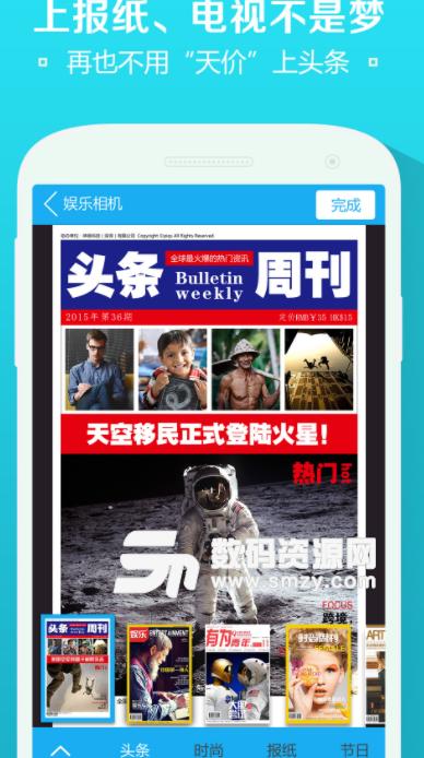 神话时光机app安卓版