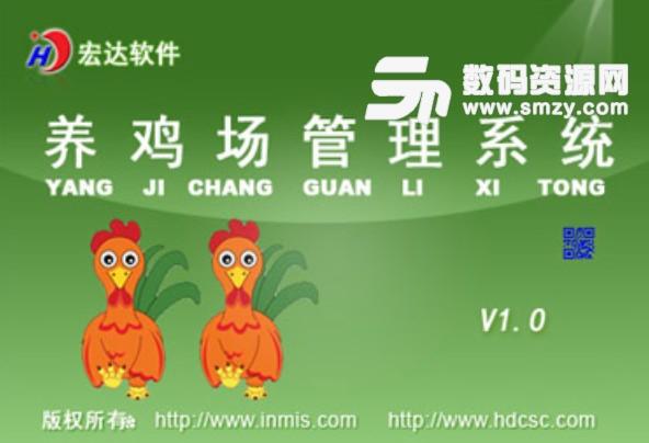 宏达养鸡场管理系统