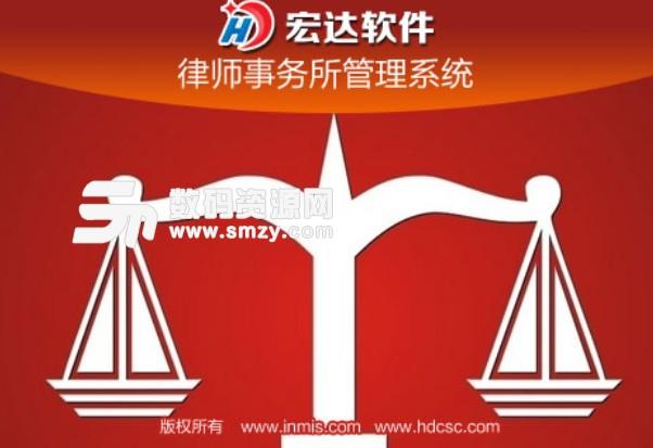 宏达律师事务所管理系统介绍