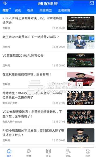 神游电竞app