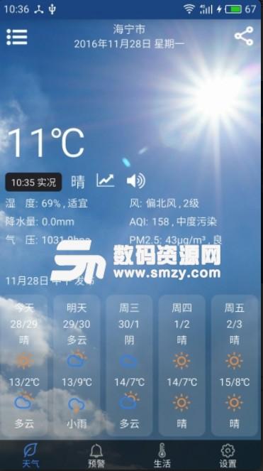 上海市最近天气_海宁最近天气如何?_