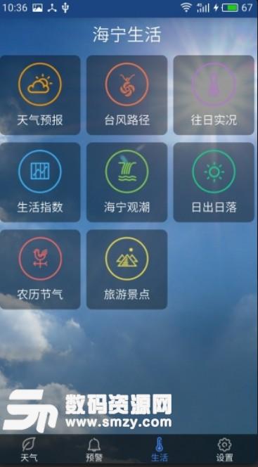 资讯囹�a_海宁气象安卓版(天气气象资讯) v1.2 免费版