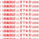 张大侠伪装文件专杀绿色版