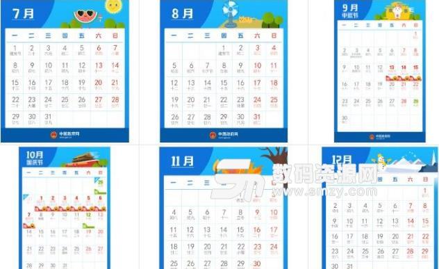 2019年全年公休放假安排表(放假时间表) 最新版