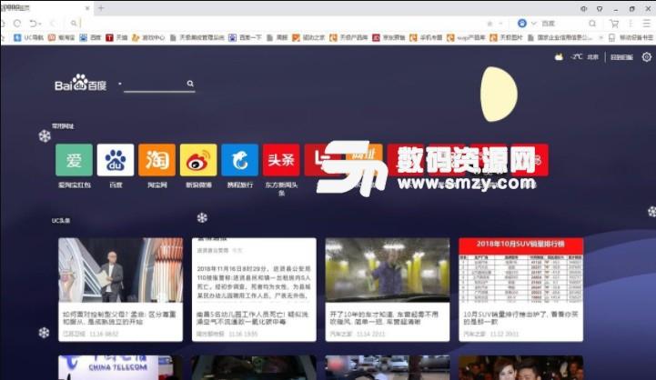UC瀏覽器最新官方版