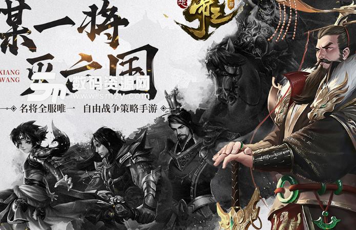 梦想帝王安卓公测版图片