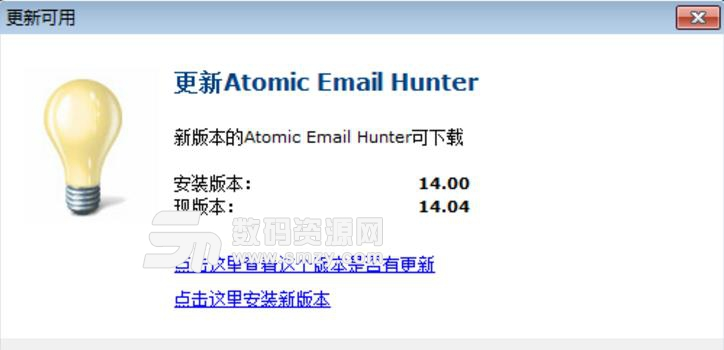 atomic email hunter 破解 版
