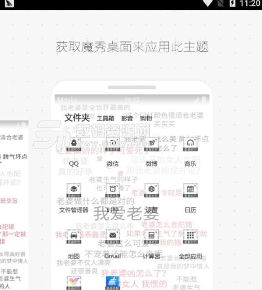 文字壁纸制作app