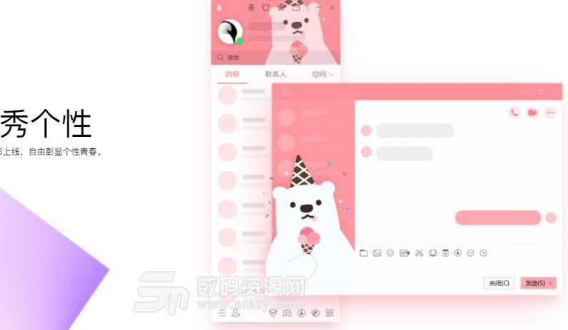 腾讯QQ2019正式版