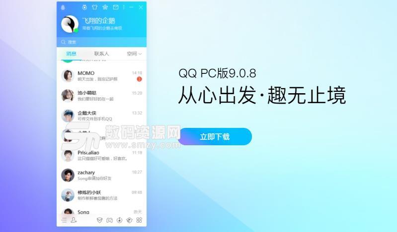 腾讯QQ2019正式版截图