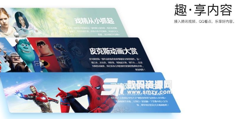 腾讯QQ2019最新版