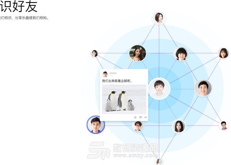 腾讯QQ2019免费版