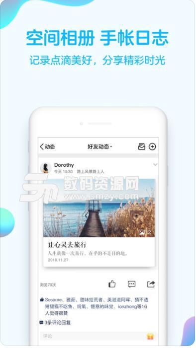 騰訊QQ2019蘋果版下載