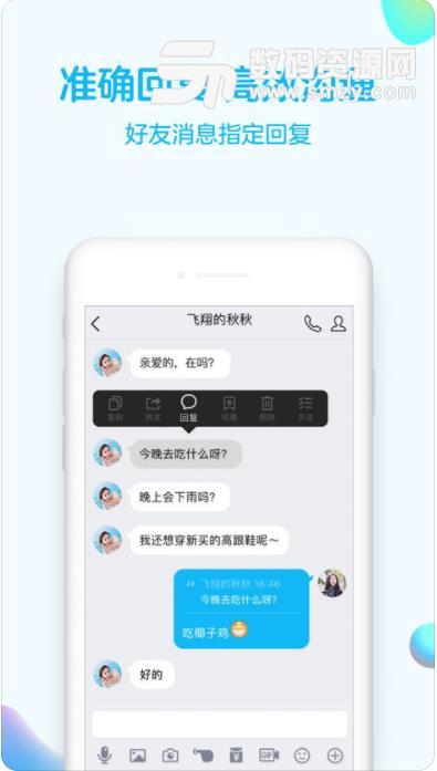 騰訊QQ2019ios版