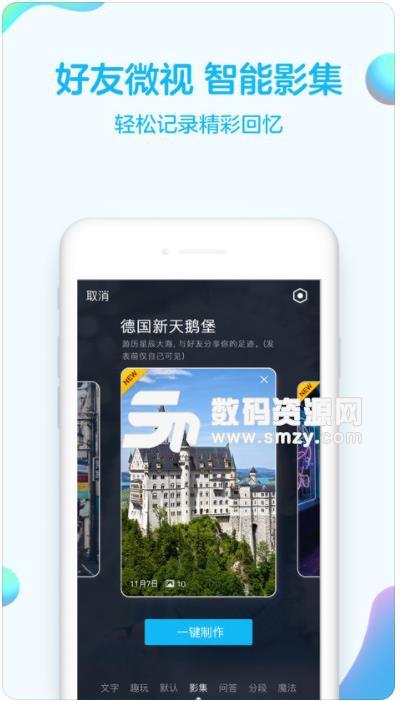 腾讯QQ2019手机版