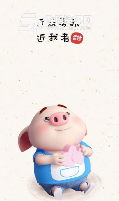 2019猪年可爱卡通小猪图片表情包图片