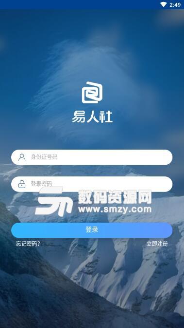 易人社1.0.3最新版