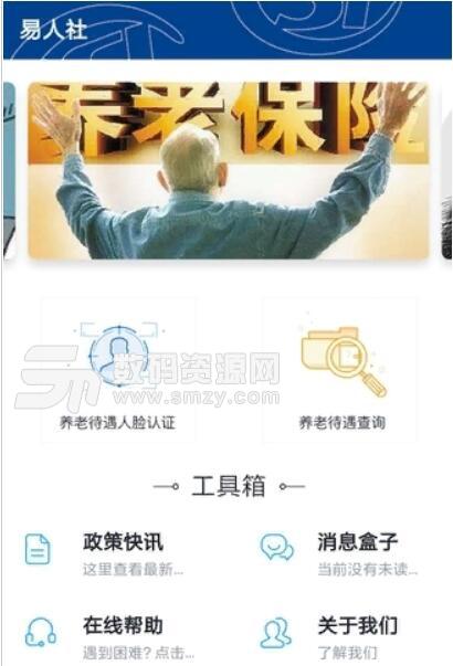 易人社1.0.3安卓版