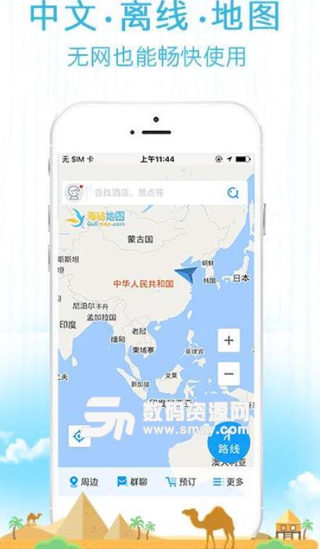 海鸥地图手机版下载