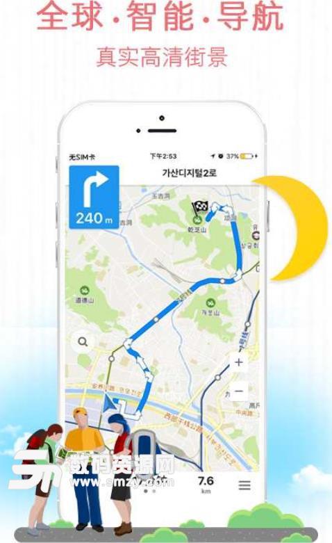 海鸥地图手机版截图