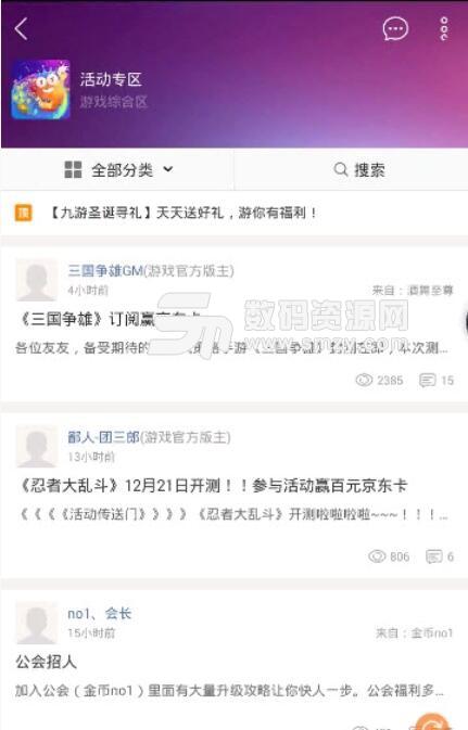 论坛app_九游论坛安卓app(九游游戏礼包领取软件) v4.5 最新版